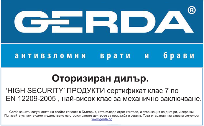 оторизиран сервиз на брави Gerda